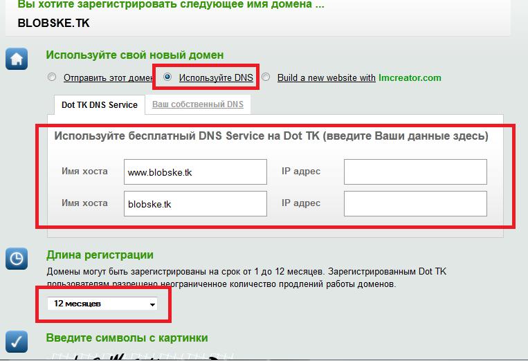 Как бесплатно сделать домен