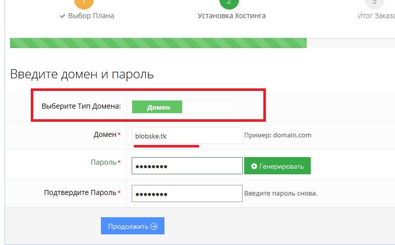 разместить домен на хостинге